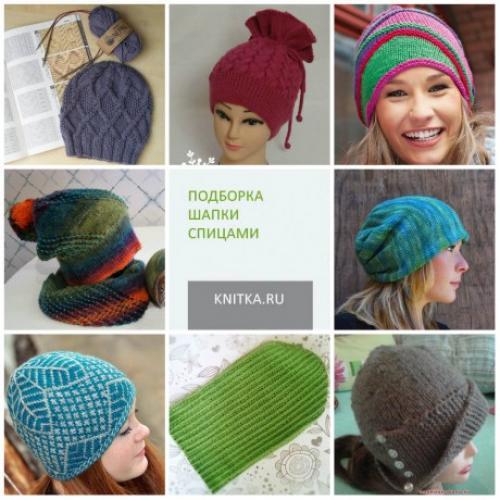 Зимние вязаные шапки для девушек спицами с описанием. Шапка спицами, подборка