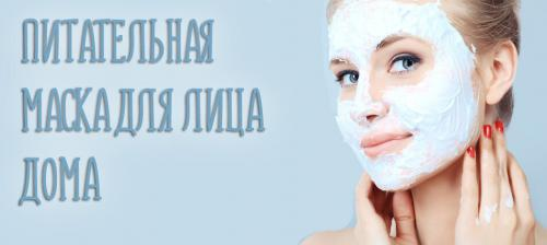 Питательная маска для жирной кожи. Почему питательные маски так полезны для кожи?