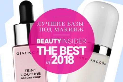 Лучшие базы под макияж 2019. Лучшие базы под макияж — 2020