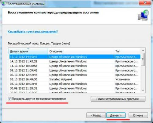 Как восстановить предыдущие настройки компьютера. Восстановление системы Windows 7