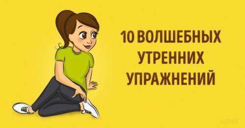 Упражнения для бодрости. 10 волшебных утренних упражнений для бодрости и здоровья